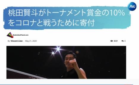 桃田賢斗選手出演、オリパラ目指す選手たちの奮闘を描いた動画 「The Measure of Greatness」公開!