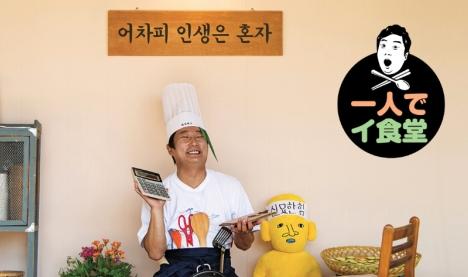 【韓国バラエティ】イ・スグンが一人で食堂を切り盛り!「一人でイ食堂」2021年1月日本初放送!見逃し配信も
