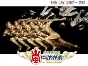 残り5回!11/28「嵐にしやがれ」の記念館は櫻井翔!ヒロシとサトシの無人島キャンプも!