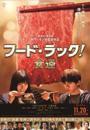 前田敦子、観た後速攻で焼肉?『フード・ラック!食運』各界から激賞コメント続々!