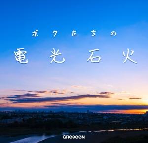 GReeeeN新アルバム「ボクたちの電光石火」題字を「NHK紅白歌合戦」総合司会の内村光良が担当!