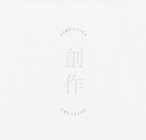 """ヨルシカ、""""CDのないCD""""をコンセプトにした新EP「創作」来年1/27リリース決定!"""