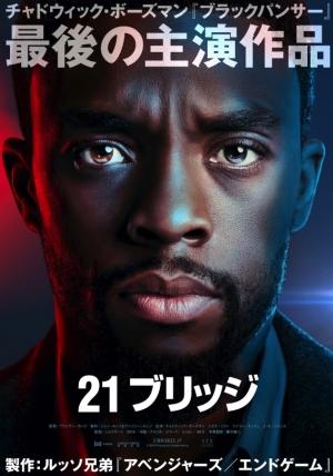 チャドウィック・ボーズマン最後の主演『21ブリッジ』2021年4月公開決定!ティザービジュアル解禁