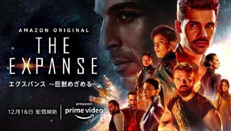 「エクスパンス~巨獣めざめる~」キービジュアル&日本版予告動画解禁!ファイナル・シーズン6の製作も決定