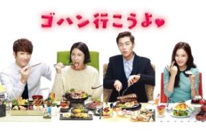 Huluでも配信開始!「ゴハン行こうよ」はユン・ドゥジュン主演の美味しい韓国ドラマ!