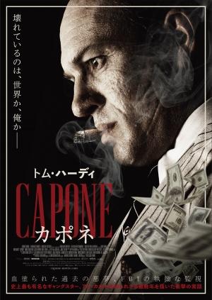 アル・カポネの最晩年を描いた『カポネ』2021/2/26公開決定!ポスタービジュアル解禁!