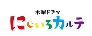 【2021冬ドラマ】「にじいろカルテ」高畑充希演じるポンコツドクターが織りなすヒューマン医療ドラマ!PR動画解禁!
