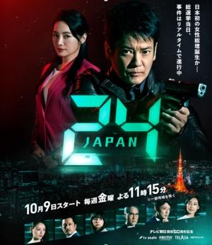 「24 JAPAN」午前9時、唐沢寿明の逃亡は続く!自殺を図った菫は助かるのか?第9話ネタバレと第10話予告動画