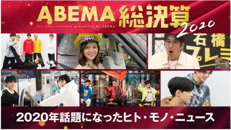 これを見れば2020年のすべてがわかる!今年のビッグニュースを「ABEMA」で総ざらい!<br/>