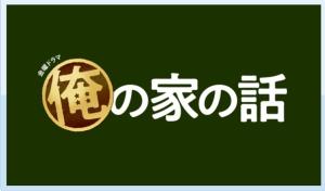 【2021冬ドラマ】長瀬智也と宮藤官九郎がタッグを組む「俺の家の話」!戸田恵梨香の出演も決定!PR動画公開中!