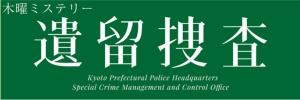 【2021冬ドラマ】上川隆也が遺留品に込められた最後のメッセージをくみ取る「遺留捜査6」PR動画解禁!
