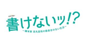 【2021冬ドラマ】土曜の夜はホームコメディ「書けないッ!?」!生田斗真&吉瀬美智子出演!PR動画解禁!