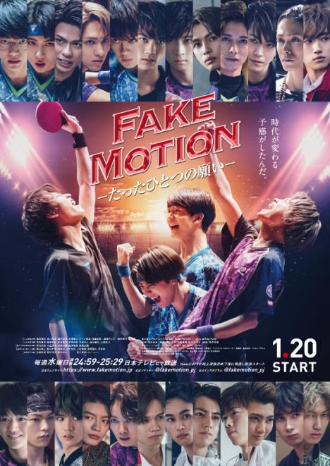 【2021冬ドラマ】新世代スター集結!エモ度100%「FAKE MOTION-たったひとつの願い‐」1/20スタート!予告動画解禁