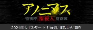 【2021冬ドラマ】香取慎吾が33年ぶりにテレビ東京のドラマ「アノニマス」に出演!全く新しいサスペンスだ!