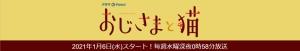 【2021冬ドラマ】草刈正雄主演「おじさまと猫」誰かに愛されたかった、おじさまと猫のハートフルストーリー!<br/>