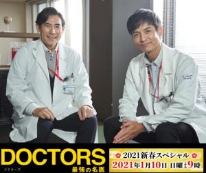 沢村一樹「DOCTORS~最強の名医~」が2021新春にスペシャルで帰ってくる!高嶋政伸との丁々発止再び!