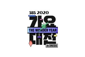 BTS、TWICE、セブチら出演「2020 SBS 歌謡大祭典」25日LaLa TVで日本独占生中継!視聴者限定プレゼントも