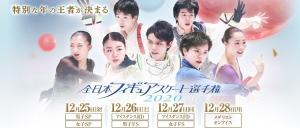 【男子SP、女子SP結果】「全日本フィギュアスケート選手権」羽生、紀平が貫録の1位でフリーを待つ!