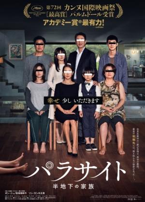 韓国映画『パラサイト 半地下の家族』金ロで1/8日ノーカット地上波初放送!Netflixでも元日より配信開始!