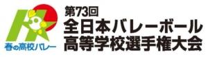 第73回全日本バレーボール高等学校選手権大会ライブ配信!