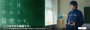 【2021冬ドラマ】山田裕貴「ここは今から倫理です。」1/16初回放送!新時代のあるべき「倫理」を追う!