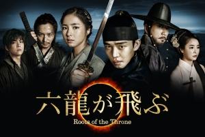 BS-TBS「六龍が飛ぶ」第40-42話あらすじ:バンウォン、髪型サントゥに込めた思いは?予告動画