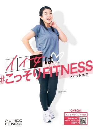 おうち時間、イイ女はこっそりフィットネス!横澤夏子×アルインコ コラボネタ動画公開!