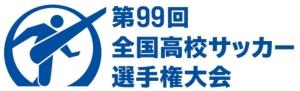 全国高校サッカー決勝!11日「山梨学院×青森山田」ライブ配信!