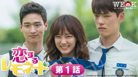 「愛の不時着」でブレイクしたキム・ジョンヒョン主演の青春ドラマ「恋するレモネード」YouTube全話無料公開!