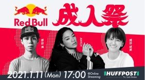 1月11日(月・祝)岡田結実をゲストに迎えたオンライン成人式「Red Bull 成人祭」開催・ライブ配信!