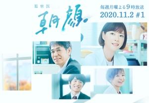 上野樹里「監察医 朝顔2」第10話、志田未来が感染症に?!解剖時のミスで感染したのか?新春SPネタバレと予告動画
