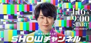 【開局2時間SP】「1億3000万人のSHOWチャンネル」スタート!櫻井翔はバク転を成功させされるのか?予告動画公開!