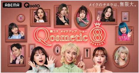 重盛さと美、りゅうちぇる、ゆうこすもテンションMAX!韓国コスメで女優顔に挑戦!1/23(土)Abemaでメイクアップショー番組スタート
