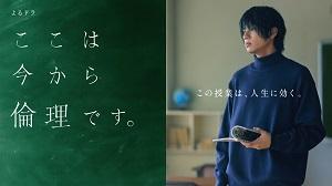 NHK総合「ここは今から倫理です。」山田裕貴が高校教師・高柳にシンクロ!第1話あらすじと予告動画