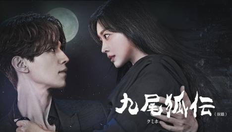 イ・ドンウク主演「九尾狐伝(原題)」Mnetで3/22より日本初放送・VOD配信決定!