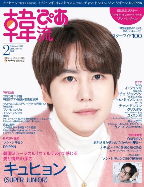 『韓流ぴあ』2月号(1/21発売)はキュヒョン(SUPER JUNIOR)が本誌初の表紙&巻頭を飾る