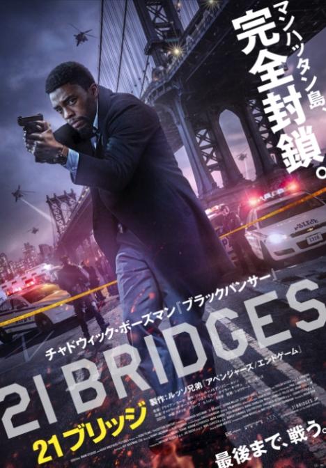 チャドウィック・ボーズマン最後の主演作『21ブリッジ』4月公開・予告動画とポスター解禁!
