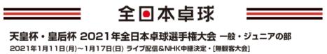 2021年全日本卓球選手権大会17日、男女準決勝4試合・決勝2試合ライブ配信!