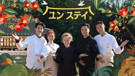 パク・ソジュン、イ・ソジンら出演「ユン食堂」、<パラサイト>チェ・ウシクも加わって「ユン ステイ」として3月日本初放送