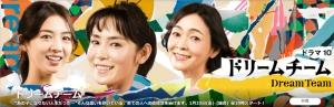 【2021冬ドラマ】NHK「ドリームチーム」山口紗弥加、財前直見、桜庭ななみが一発逆転をめざす3人を演じる!