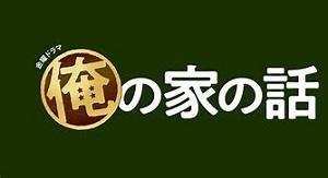 初回15分拡大「俺の家の話」クドカン脚本、長瀬智也が介護するプロレスラーに!第1話あらすじと予告動画