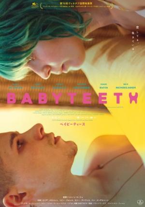 『ベイビーティース』初めての恋!心の揺れ動きを色彩豊かに表現した特別映像公開!