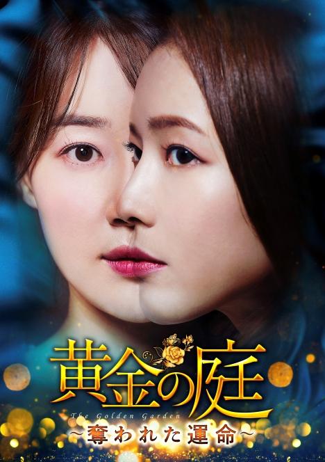 <一緒に暮らしませんか?>ハン・ジヘ&イ・サンウの愛憎劇「黄金の庭~奪われた運命~」4月DVD発売決定!
