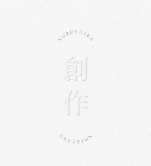 ヨルシカ、EP「創作」全曲クロスフェード試聴映像を公開!