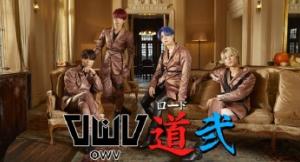 次世代ボーイズグループ「OWV」冠番組の第2弾『OWV道 弐(オウブロードツー)』GYAO!で独占無料配信