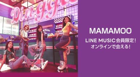 MAMAMOOと会える!「Dingga -Japanese ver.- 」CPで『オンラインサイン会』へ限定20名ご招待!