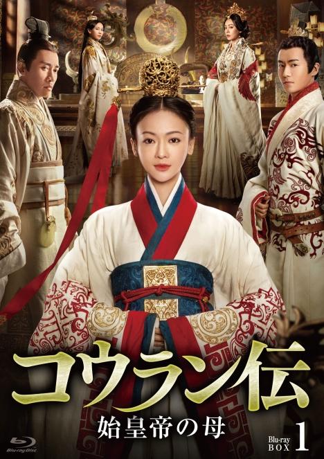 NHK-BSPで絶賛放映中「コウラン伝 始皇帝の母」ブルーレイ・DVDが4/2発売決定!パッケージ&場面写真公開!