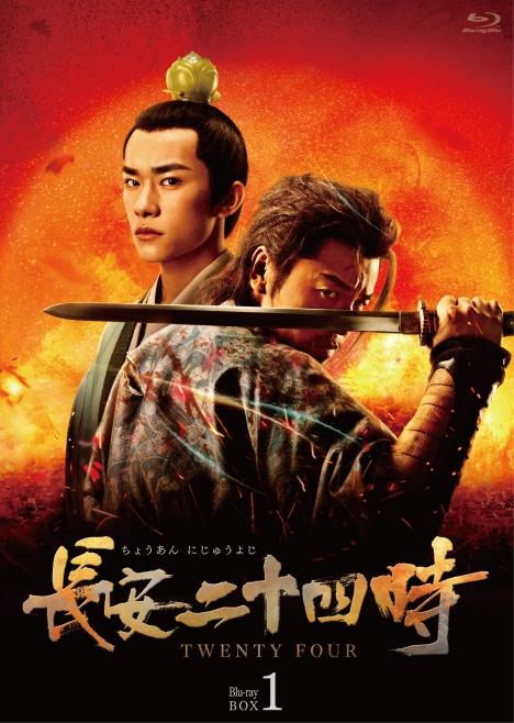 中国版24:サスペンス・アクション時代劇「長安二十四時」ブルーレイ4/2発売!パッケージ・場面写真公開!