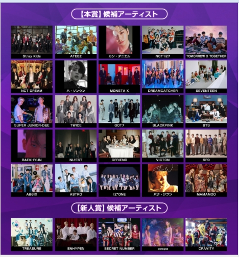 K-POPファン必見の祭典!『第30回 ソウルミュージックアワード』ニコニコ生放送で日本独占&世界生配信