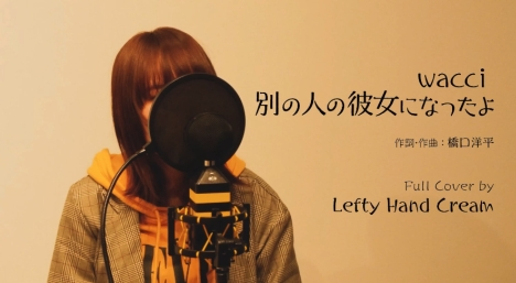 Lefty Hand Cream、4か月連続配信リリース決定!1/29配信第2弾は「別の人の彼女になったよ」 !歌唱動画公開